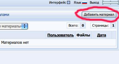 Как сделать дорвей на ucoz регистрация в каталогах Верхоянск
