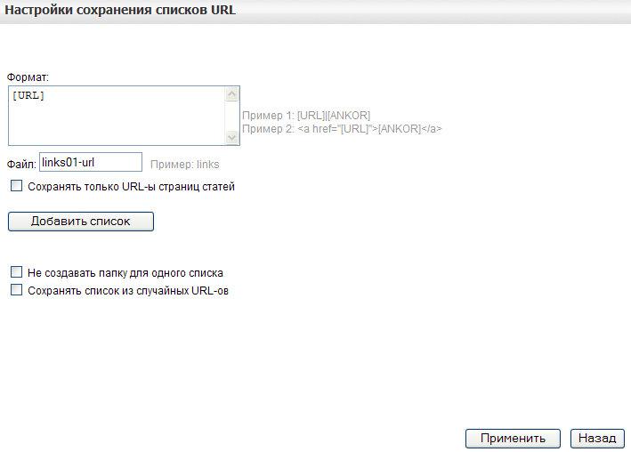 Инструкция пользования mini xrumer webstudio создание обновление и продвижение сайтов