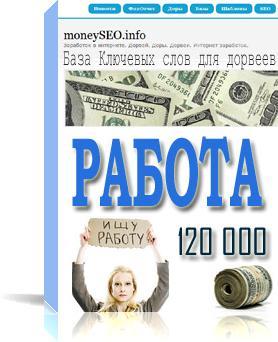 Название:  rabota.jpg Просмотров: 0  Размер:  21.4 Кбайт