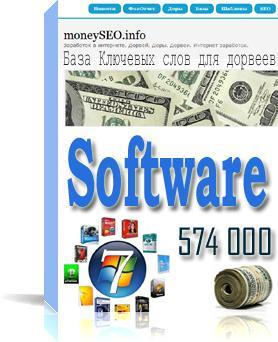 База ключевых слов по Софту под StimulProfit