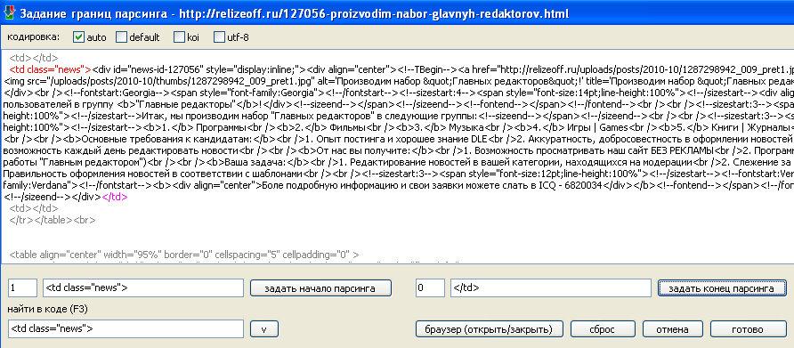 Инструкция К Content Downloader