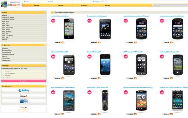 Купить iPhone 4