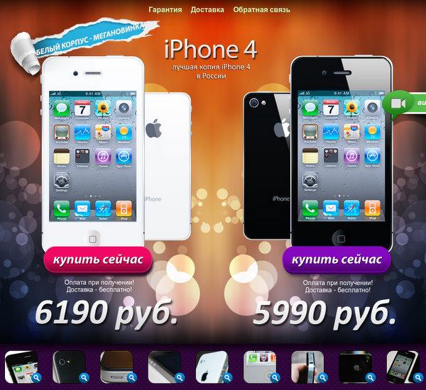 iphone 4 g китайский