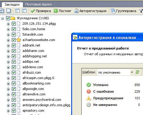 PliggPack на 2 400 рабочих шаблонов (регистрация + постинг)