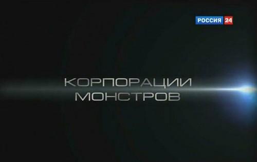 Фильм Корпорации монстров: Apple, Microsoft, Google, Facebook (2011) TVRip