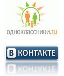 Вконтакте и Одноклассники могут превратится в одну социальную сеть.