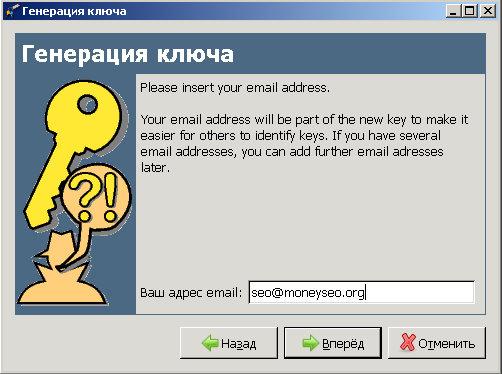 Шаг 3. Настраиваем протокол шифрования