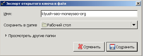 Указываем путь и задаем имя файлу ключа.