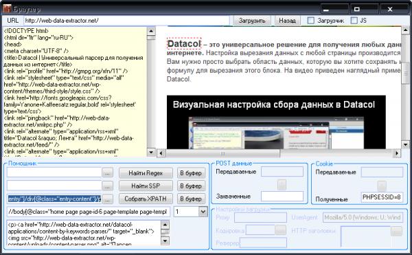 Datacol – парсер с возможностью визуальной настройки