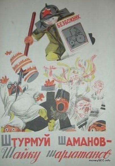 Советская азбука 1933 года (антирелигиозная)