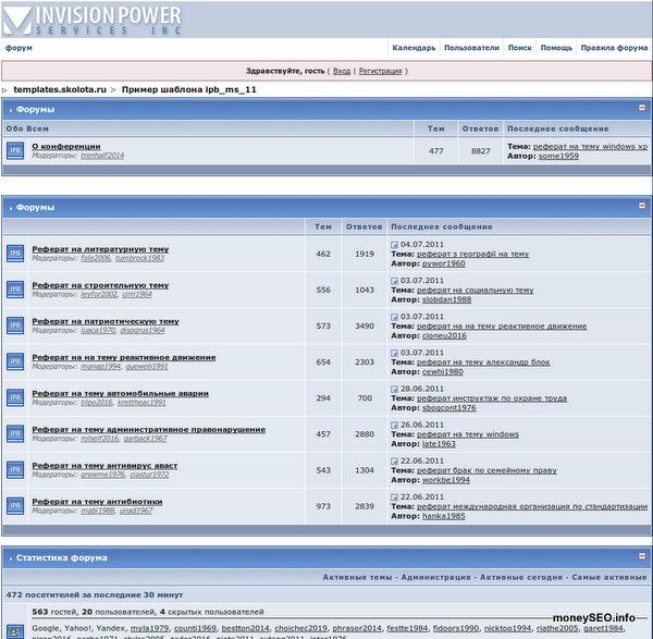 шаблон под JakoDorgen PRO в виде форума Invision Power Board (IPB)