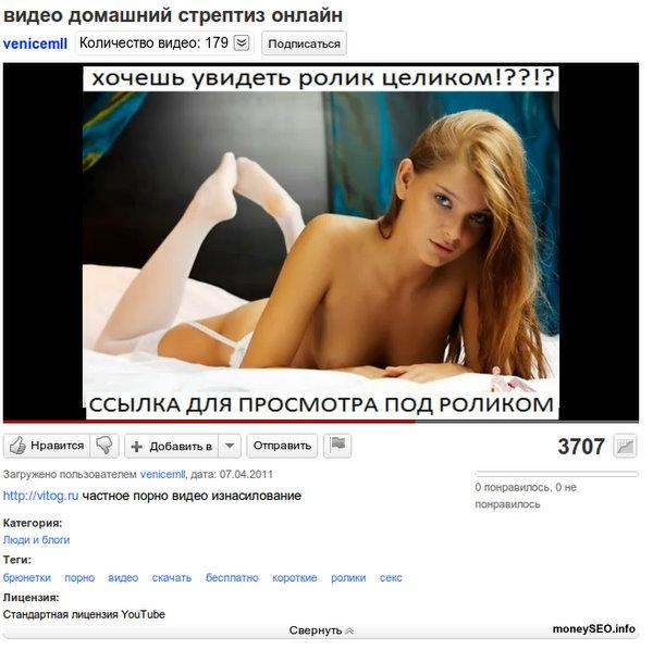 Youtube износилование порно видео