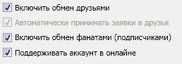 программа для накрутки вконтакте