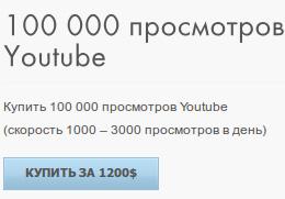Купить 100 000 просмотров youtube