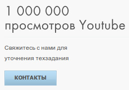 Купить 1 000 000 просмотров youtube