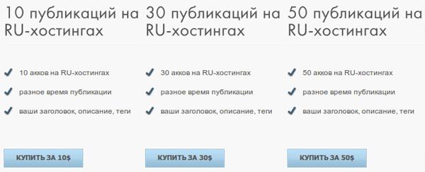 Купить Массовую публикацию вашего видео на русскоязычных видеохостингах