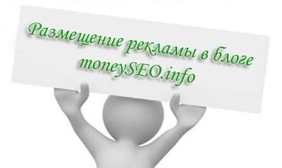 Размещение рекламы в блоге moneySEO.info