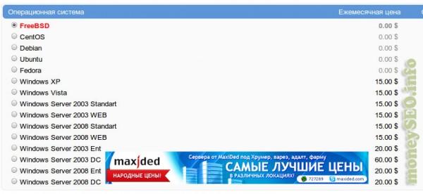 Сервера MaxiDed под Xrumer