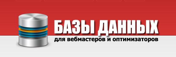 База русских ключевых слов на 294 млн. + База английских ключевых слов на 396 млн.