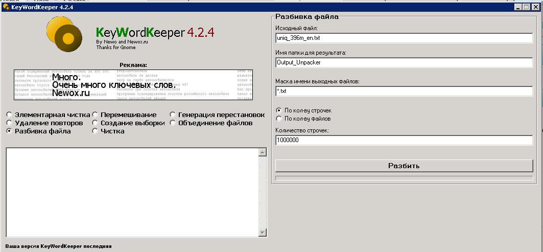 Keywordkeeper пїЅпїЅпїЅпїЅпїЅпїЅпїЅ