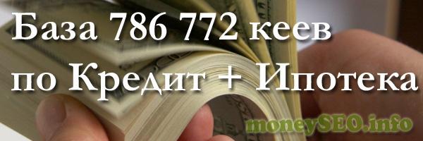 Скачать базу ключевых слов по Кредитам и Ипотеке
