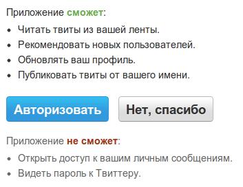 TwitOffice