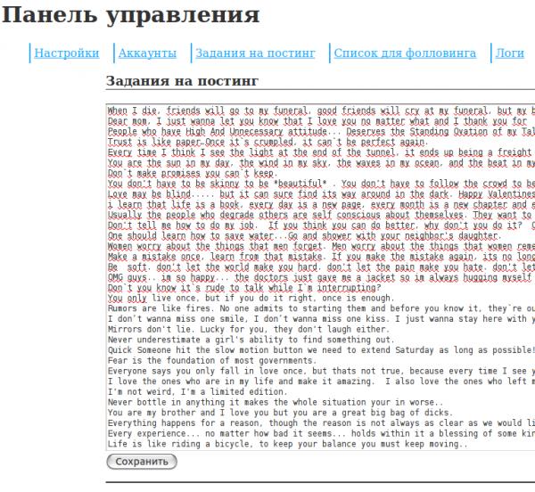 TwitOffice - автоматический постинг в твиттер