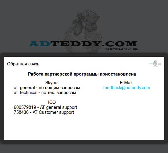 adteddy.com