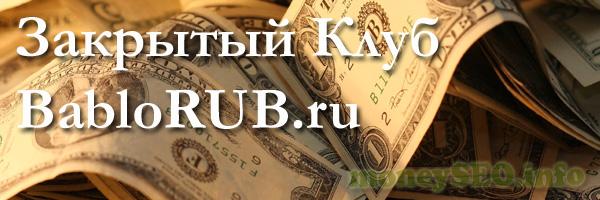 Закрытый Клуб Баблорубов: Инвайты на bablorub.ru
