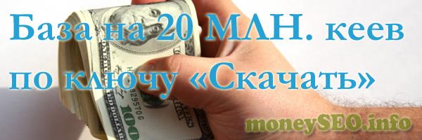 База кейвордов - 20 млн. кеев со словом Скачать.