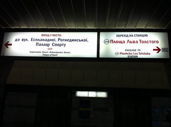 Надписи на английском в киевском метро
