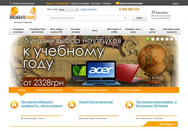 6 место. Mobilluck.com.ua
