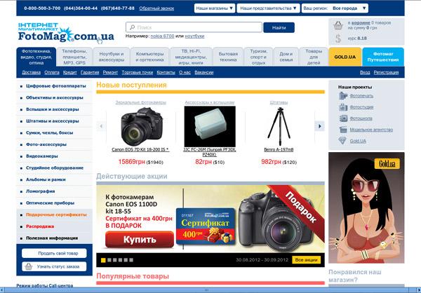 9 место. Fotomag.com.ua