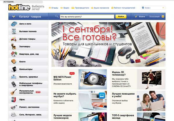 10 место. Hotline.ua