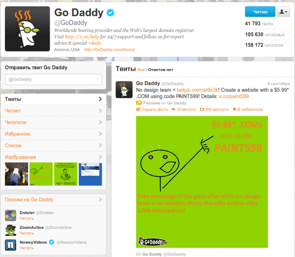 Твиттер регистратора доменов GoDaddy