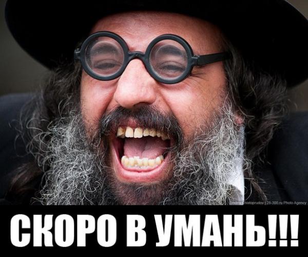 Жиды или евреи-хасиды снова съехались в Украину в г. Умань. 2012 год.