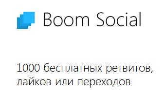 [Плагин для WordPress] Boom Social — автоматический генератор лайков и ретвитов.