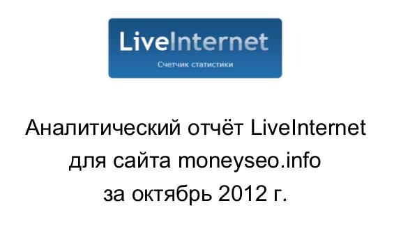 Аналитический отчёт LiveInternet для сайта moneyseo.info за октябрь 2012 г.