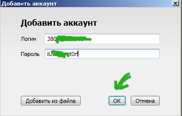 Далее вводим логин и пароль от вашего аккаунта. Как накрутить опрос Вконтакте? Накрутка голосов в опросе Вконтакте.