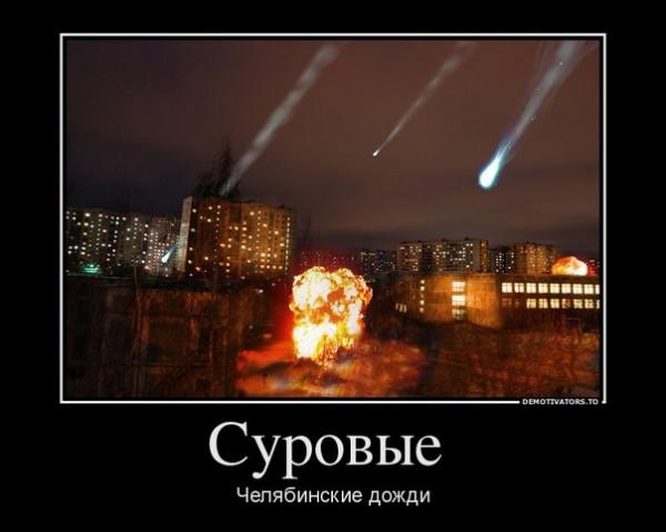 американцы про метеорит в челябинске, отзывы американцев о метеорите, что говорят американцы про челябинский метеорит