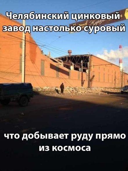 американцы о метеорите в Челябинске, комментарии американцев о метеорите, американцы об метеорите, что пишут американцы о метеорите, мнение американцев о метеорите