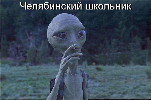 Метеорит над Челябинском. Смешные русские в глазах американцев...