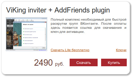 ViKing inviter + AddFriends plugin