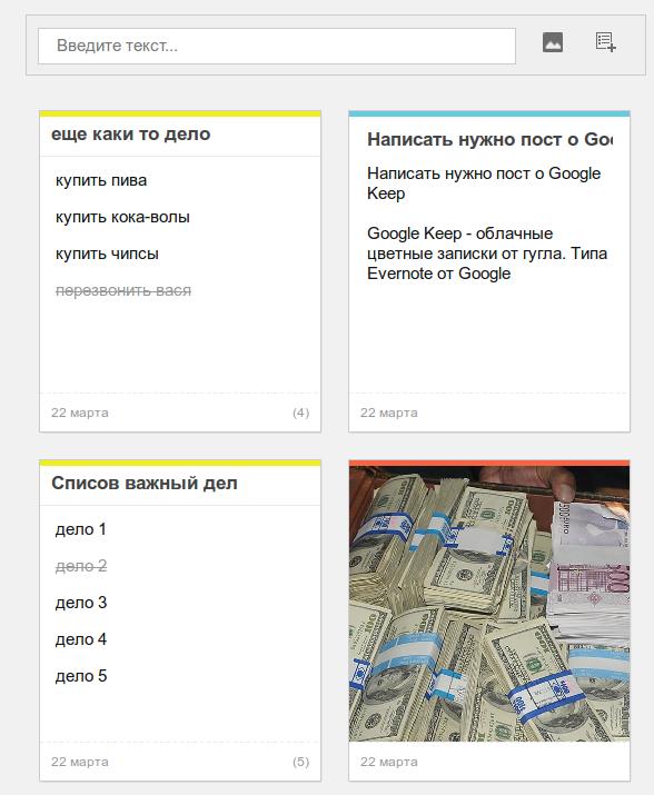Google Keep - облачные цветные записки от гугла. Типа Evernote от Google