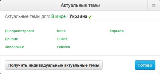 В Twitter появились тренды по Украине.