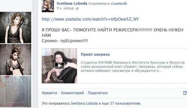 Светлана Лобода ищет режиссера скандального клипа «Привет, Америка!»