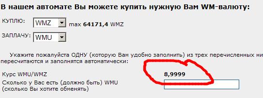 Из-за ажиотажа вокруг WebMoney Украина даже курс гривны поднялся.