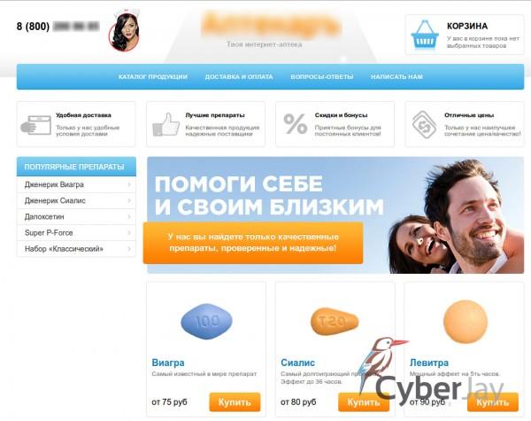 Примеры платников (шопов) ру фарма партнерки CyberJay.org