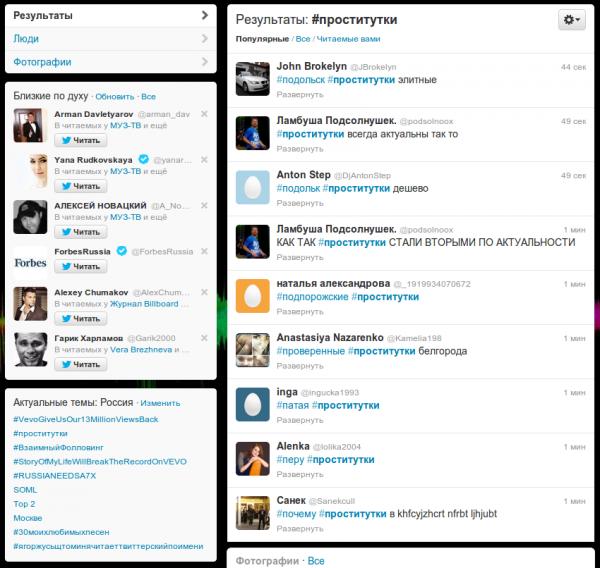 Почему в трендах Твиттер слово #Проститутки?