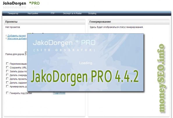 Вышел JakoDorgen PRO 4.4.2 от 11.02.2014